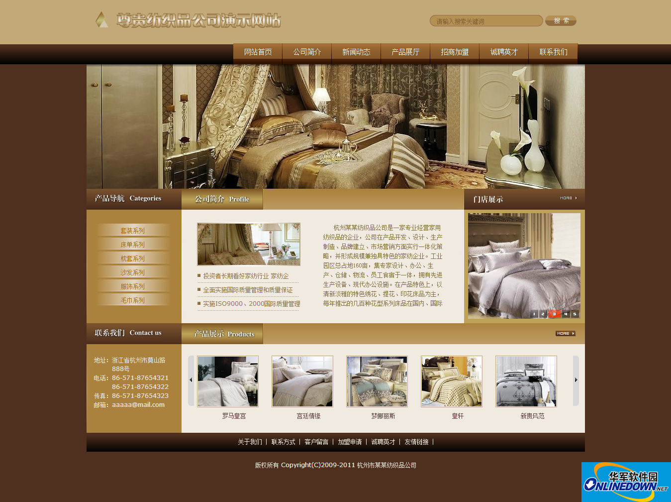 纺织品公司企业网站源码