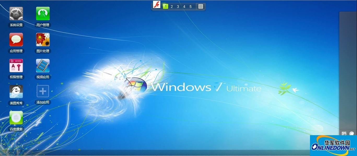 飞天桌面框架系统 正式发布 build20130313 V3.1