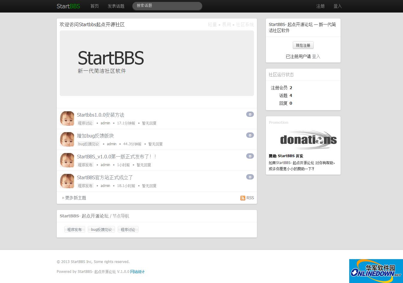 StartBBS轻量开源社区系统
