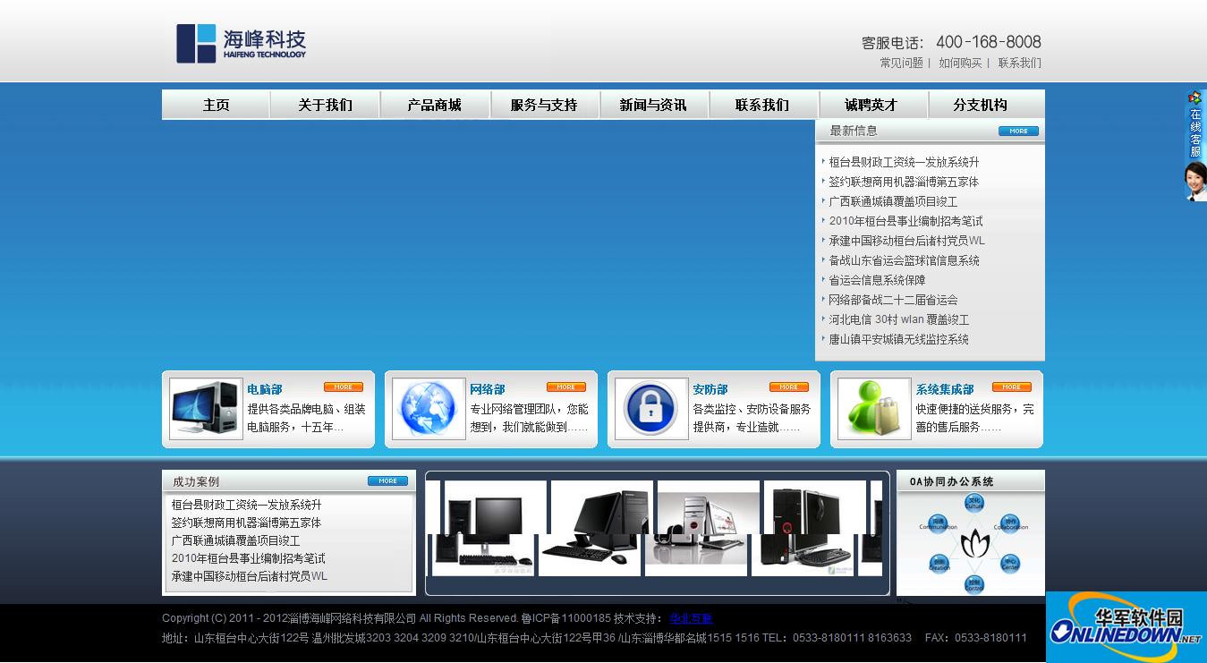海峰科技公司站源码 PC版