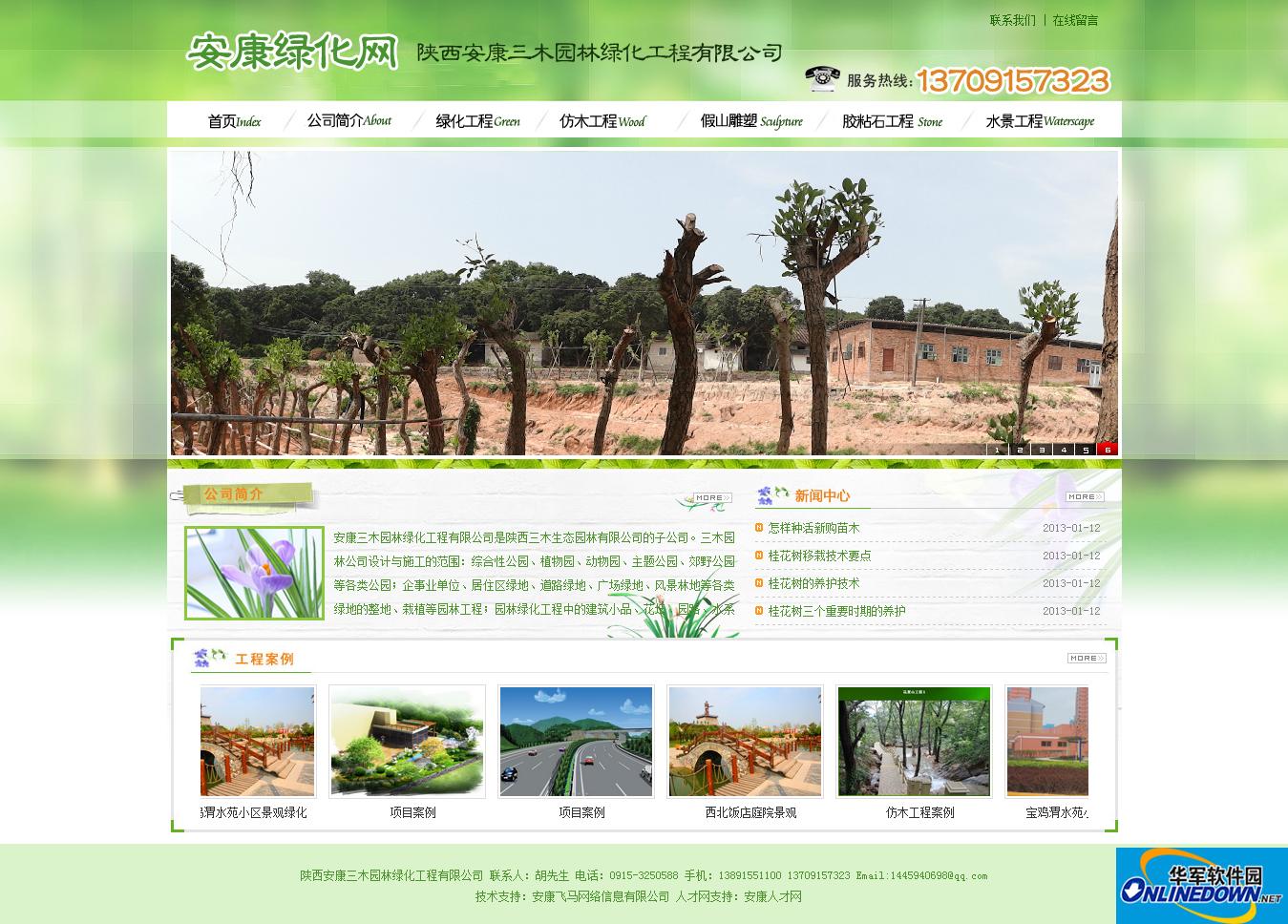 安康三木园林绿化工程有限公司企业网站源码 PC版