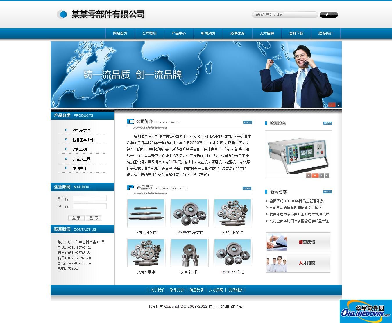 蓝色冶金零件企业网站源码