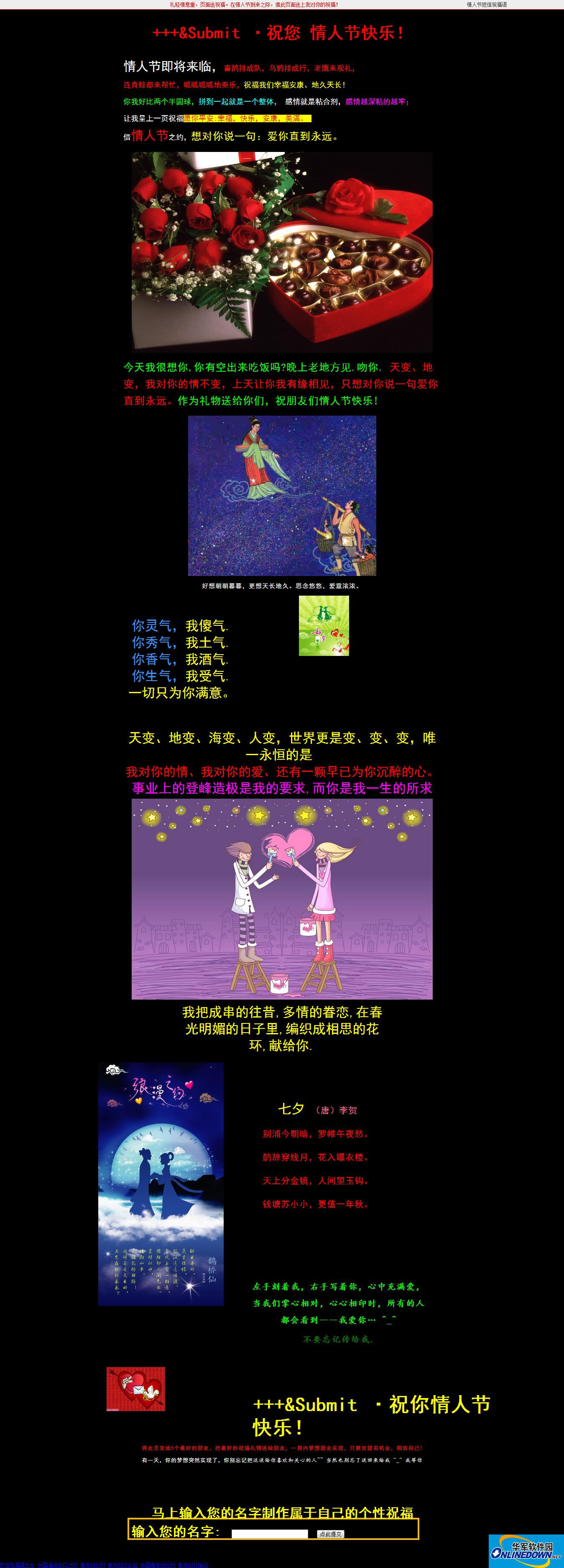 2013情人节祝福网页源码