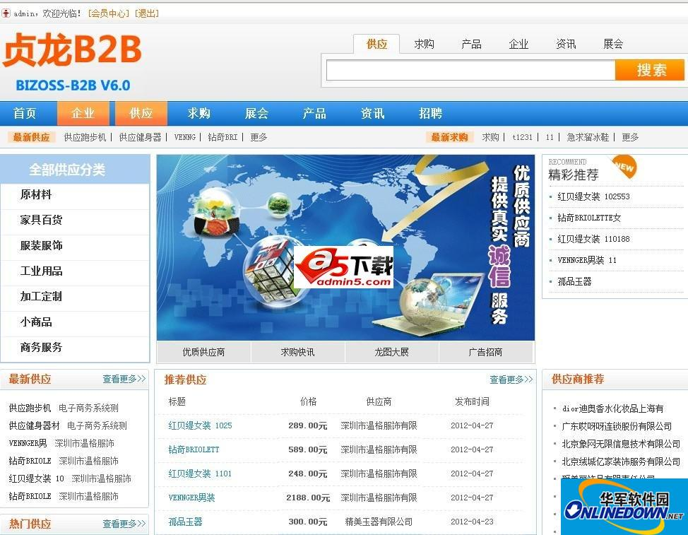 贞龙B2B行业网站电子商务系统
