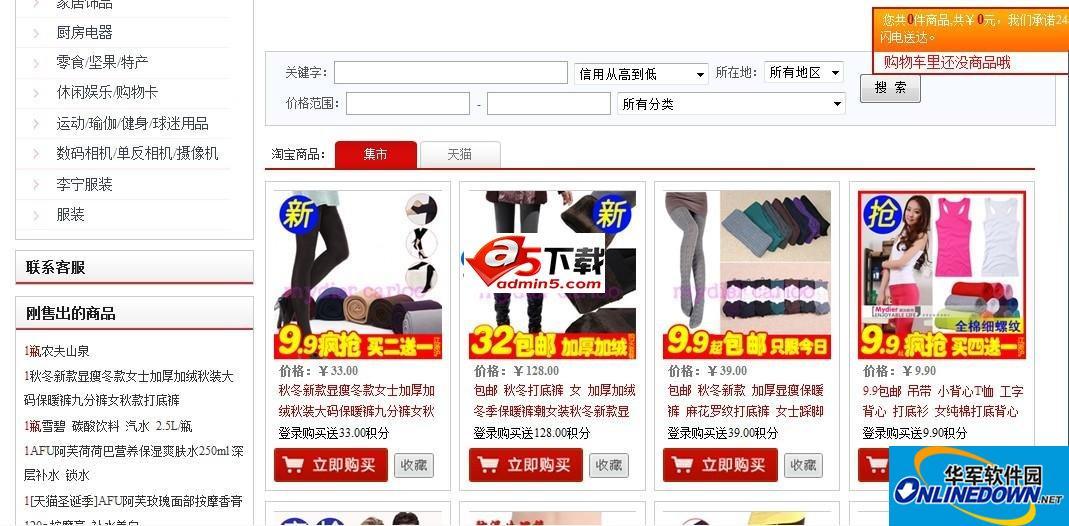 郑州全搜索网上超市 免费版 PC版