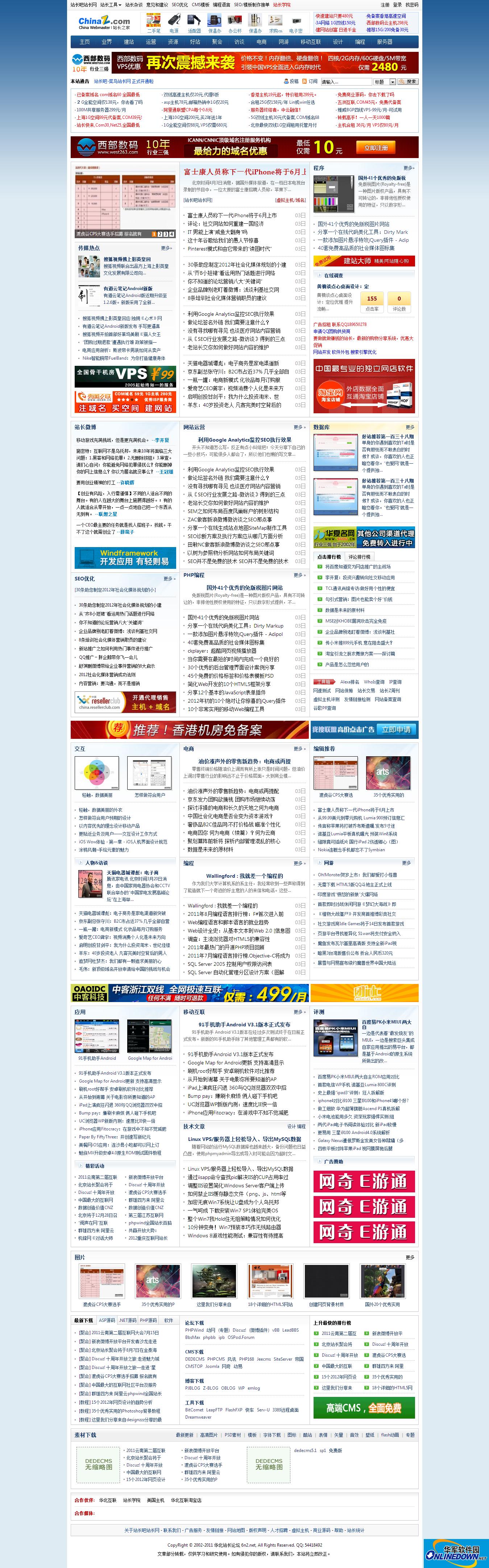仿中国站长网源码织梦5.7sp1源码 PC版
