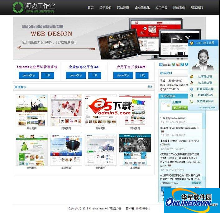 飞创FCCMS企业网站管理系统