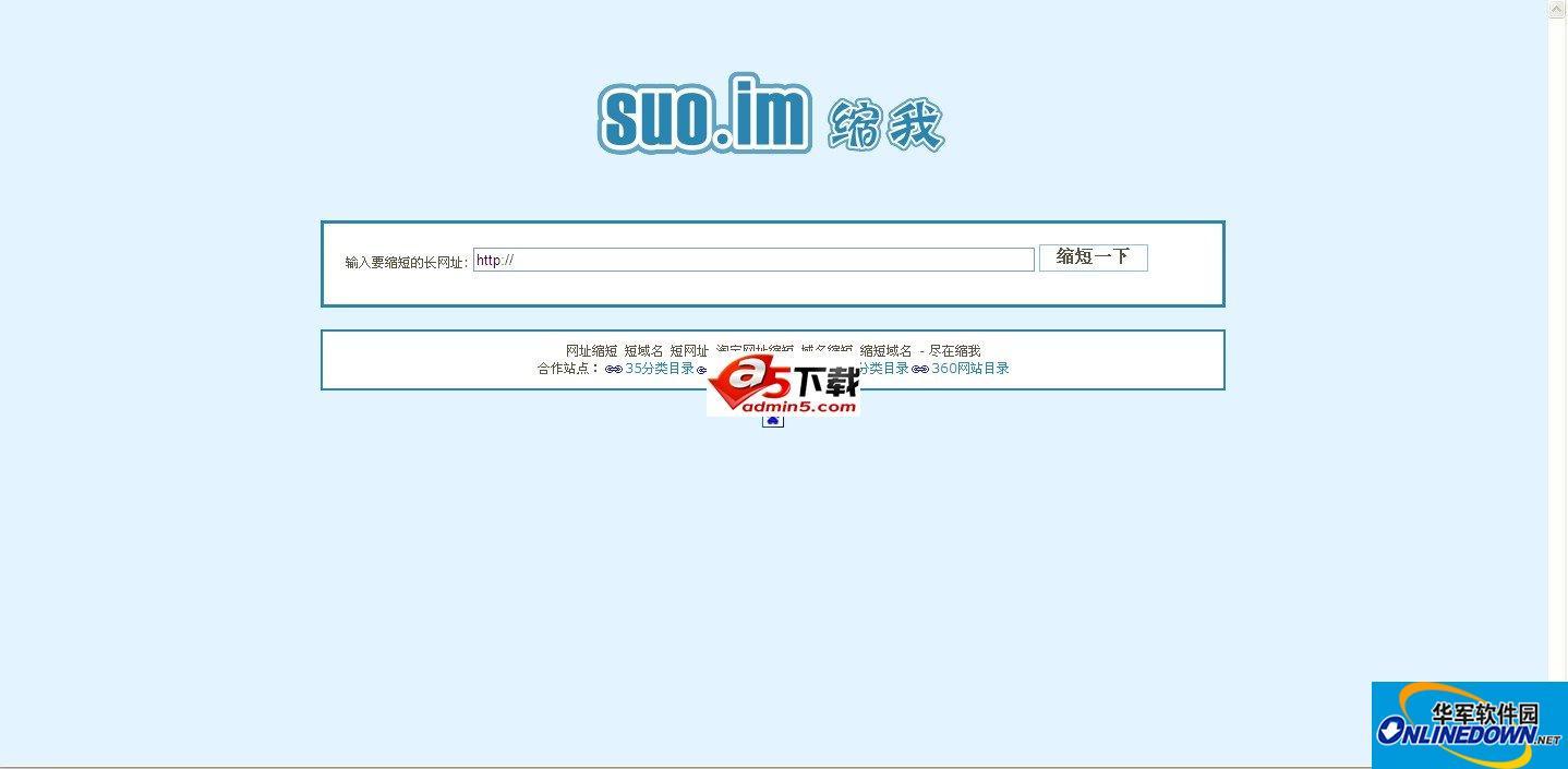 suo.im网址缩短程序修正版带黑名单功能 PC版