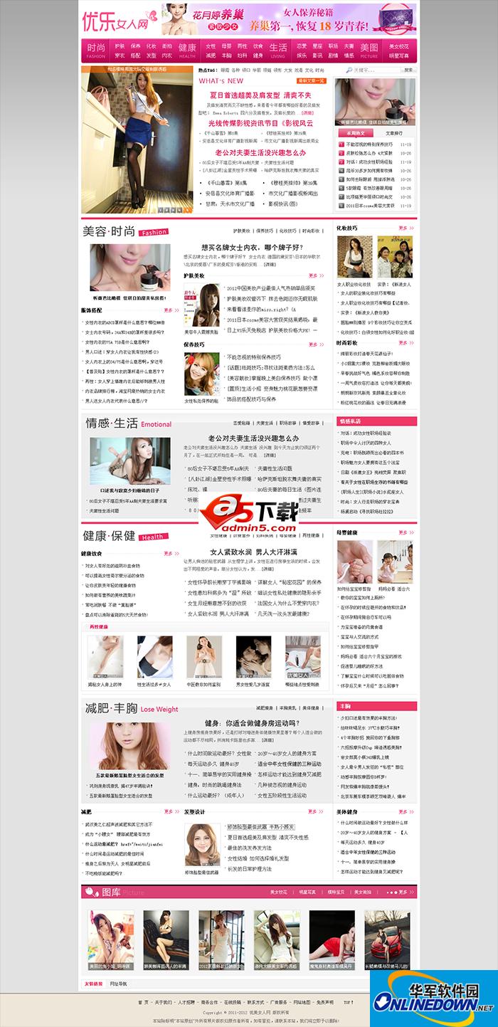 漂亮精品优美女性门户网站源码