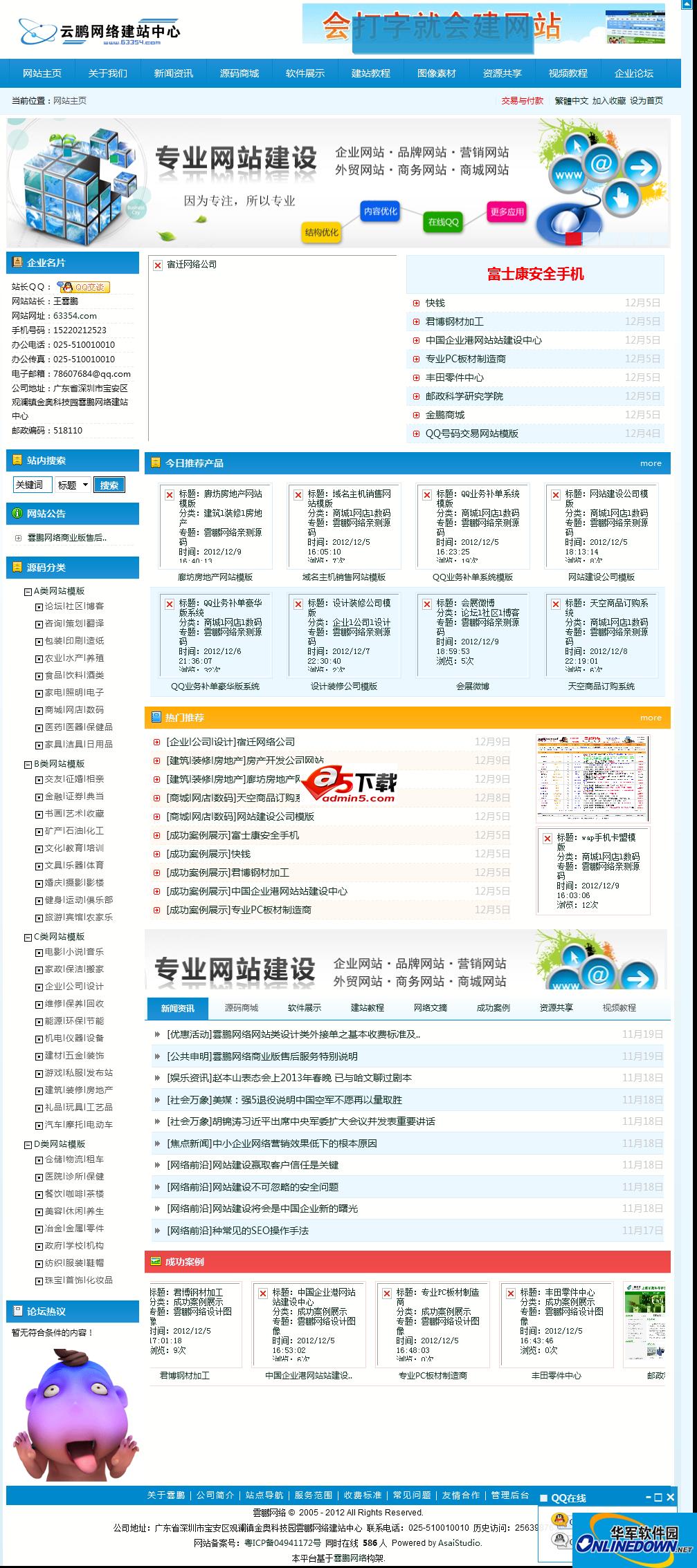 雲鹏网络公司建站模版源码 PC版