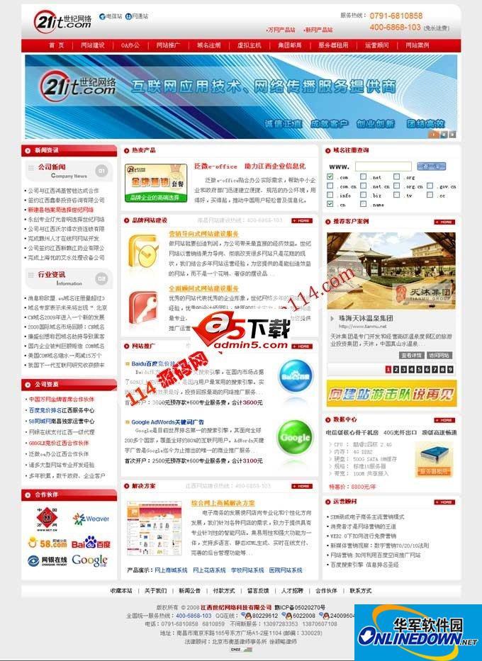 网络科技建站公司asp+access企业网站源码