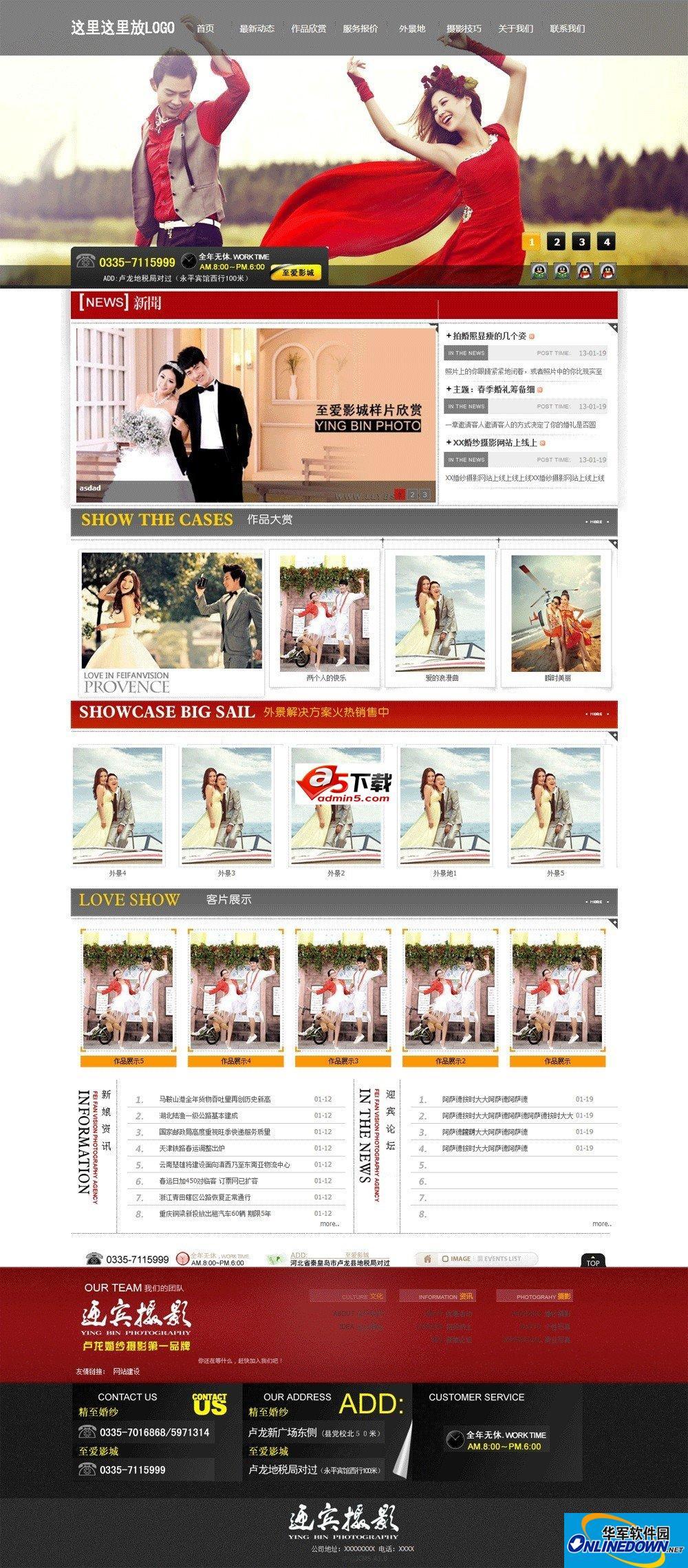 婚纱摄影网站模版整站源码  1.1.2