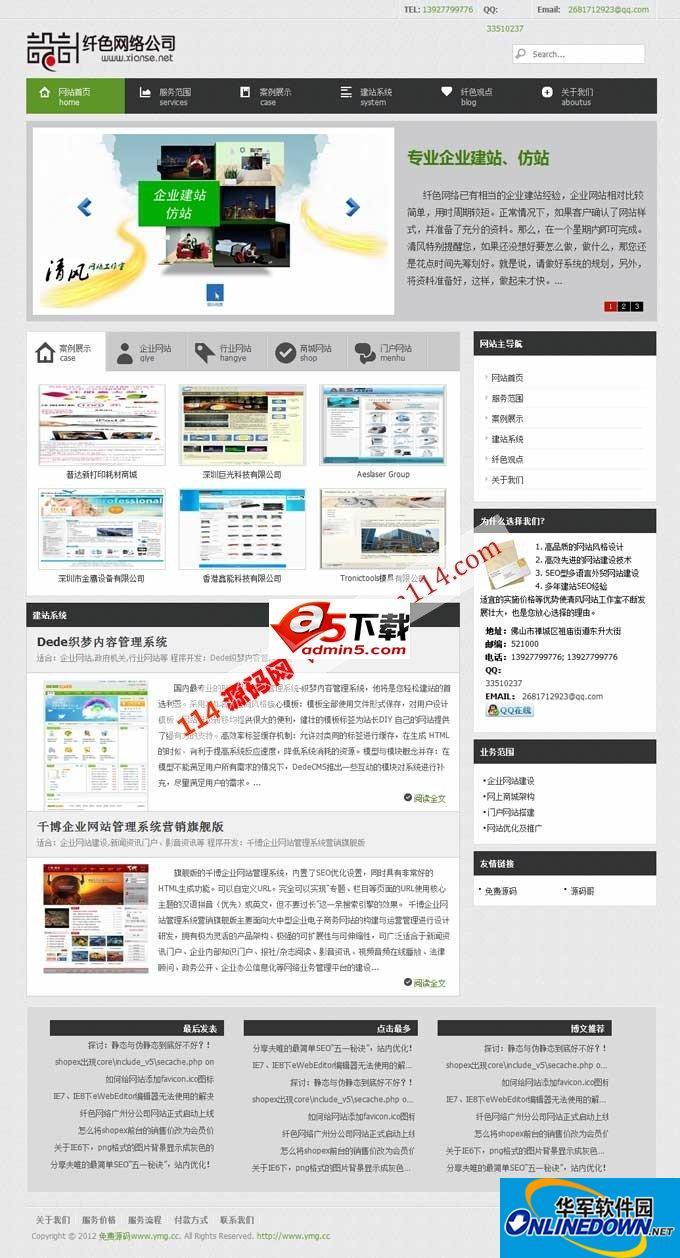 网站建设推广公司源码+全站生成静态页面+支持采集 PC版