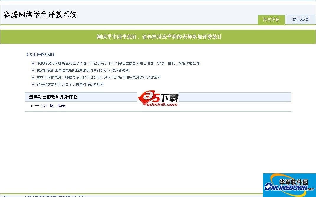 赛腾中小学校学生网络评教系统 V2.0