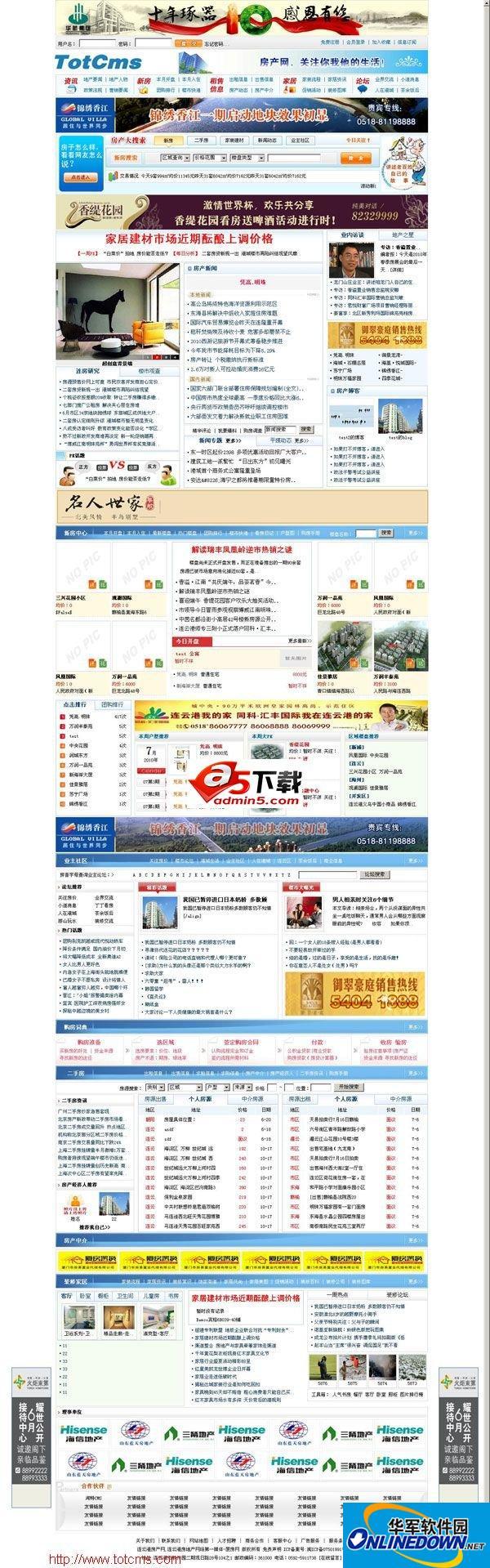 淘特房产门户管理系统(房产CMS) 8