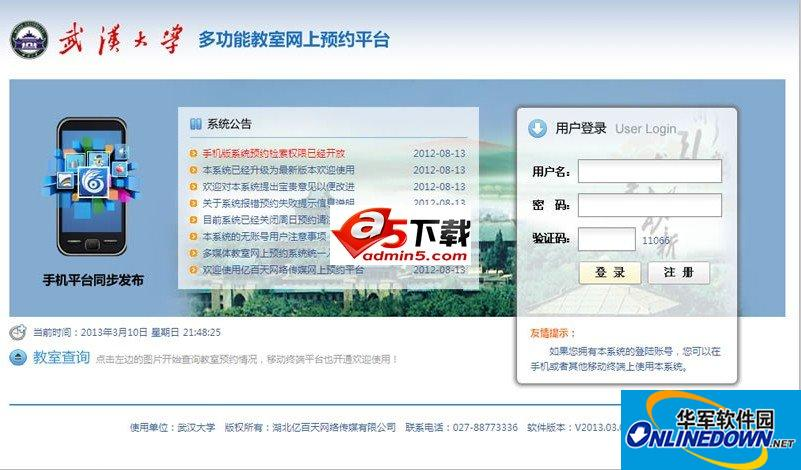 亿百天教室预约系统 EbaitianCRS20130308 PC版