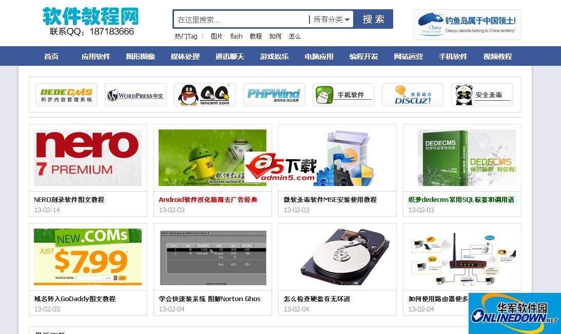【联网制作】软件教程网小偷程序  2.1