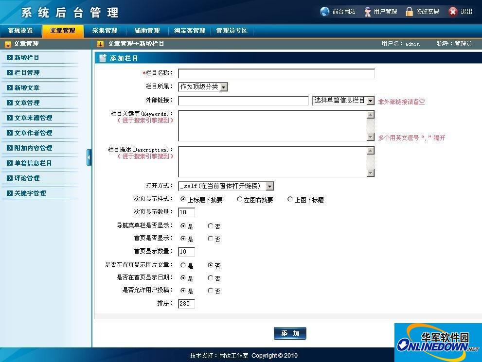 网钛文章管理系统(OTCMS)