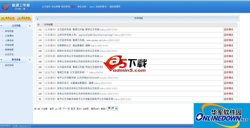 电子公文传输系统免费版 2