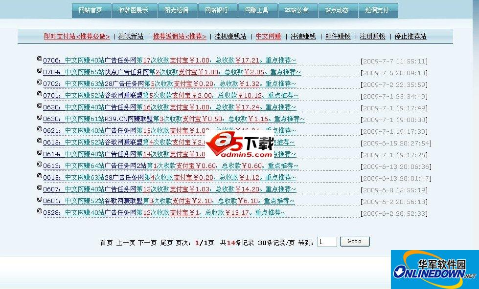 fankuan8全自动网赚系统 2.1