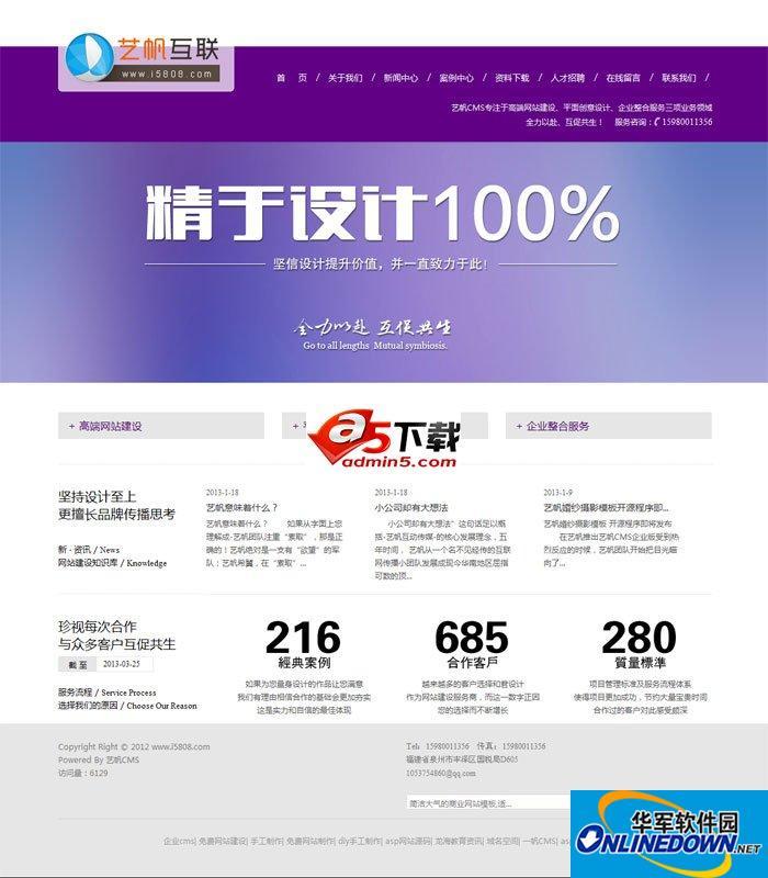 艺帆CMS仿者网站设计 1.7