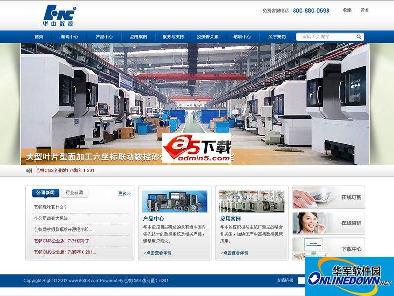 艺帆CMS数控机械网站