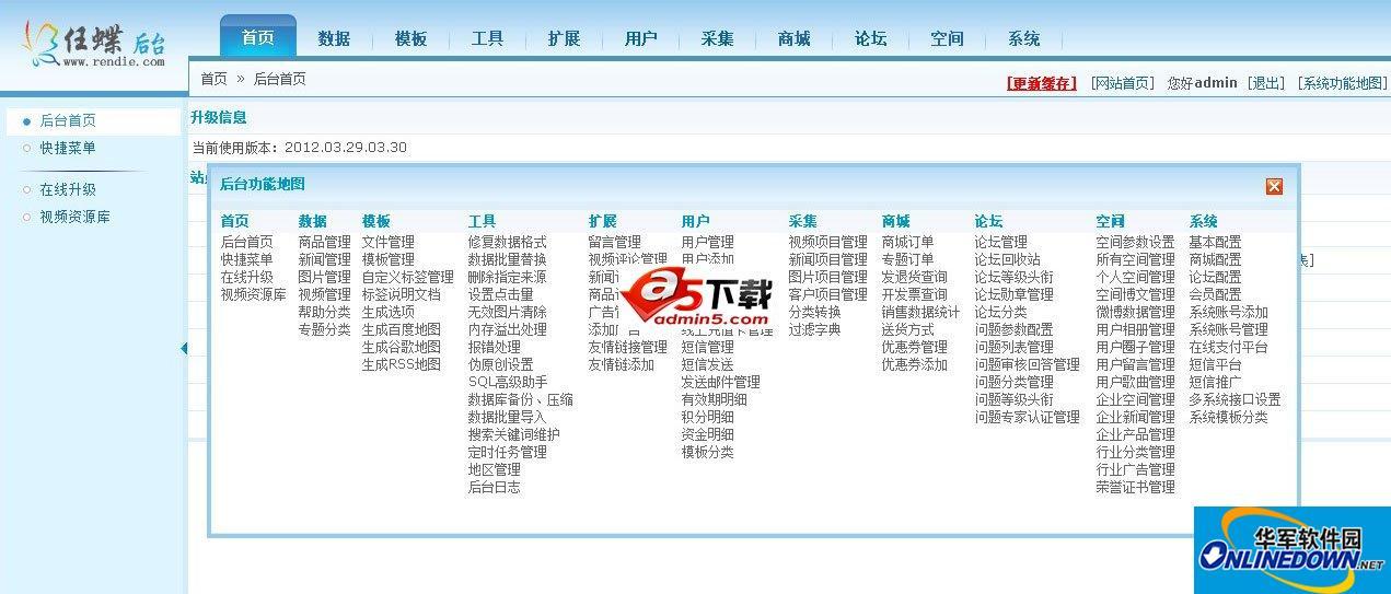 任蝶CMS系统 (网站内容管理系统)