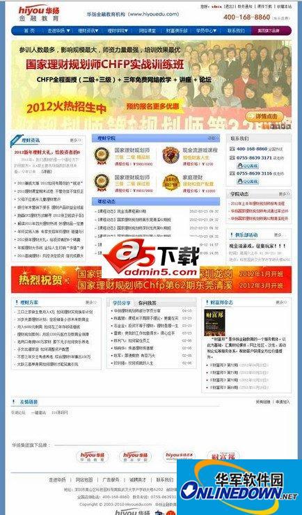 金融教育机构织梦网站源码 PC版