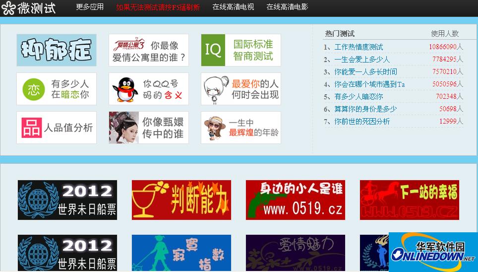 最新全2013微应用平台源码 99个应用 PC版