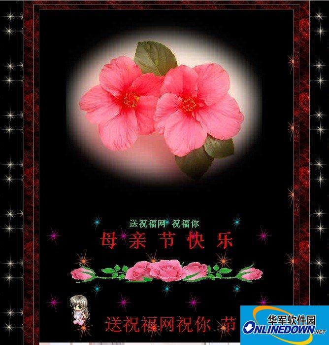 2013母亲节祝福网页源码 PC版