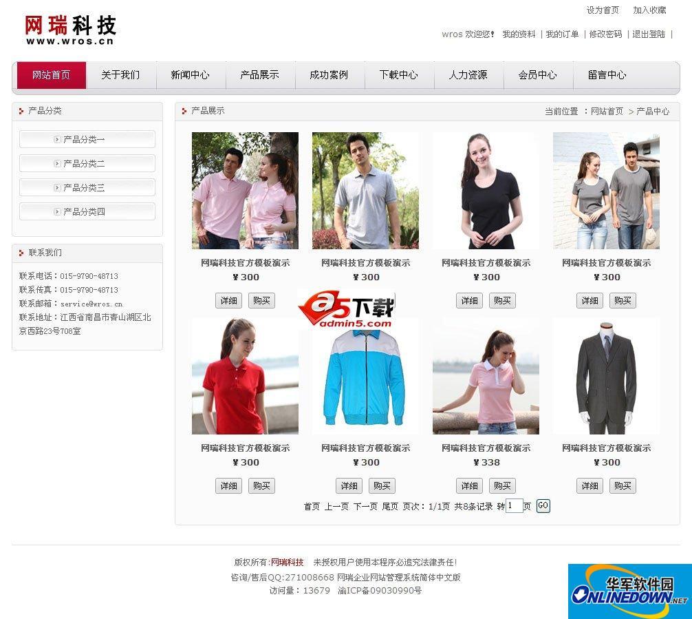网瑞企业网站管理系统简体中文版