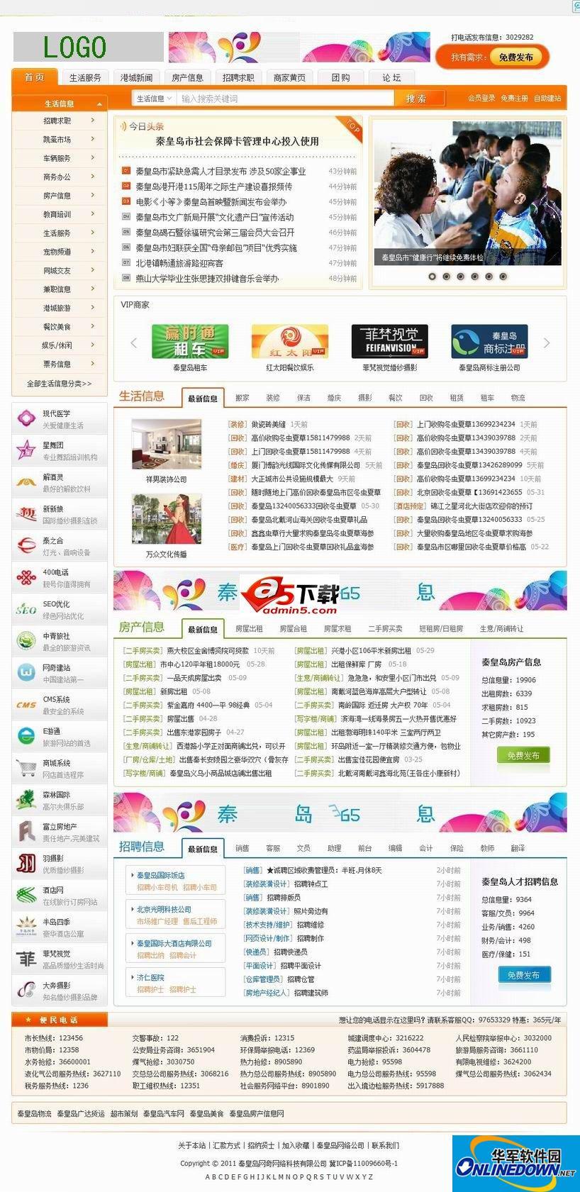 地方门户信息网 1.1