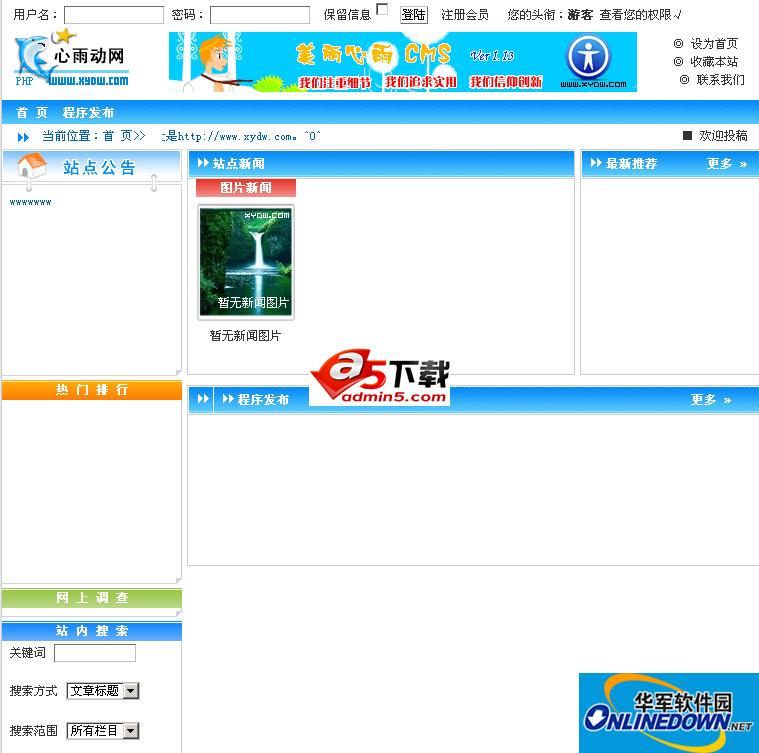 美丽心雨CMS 1.13