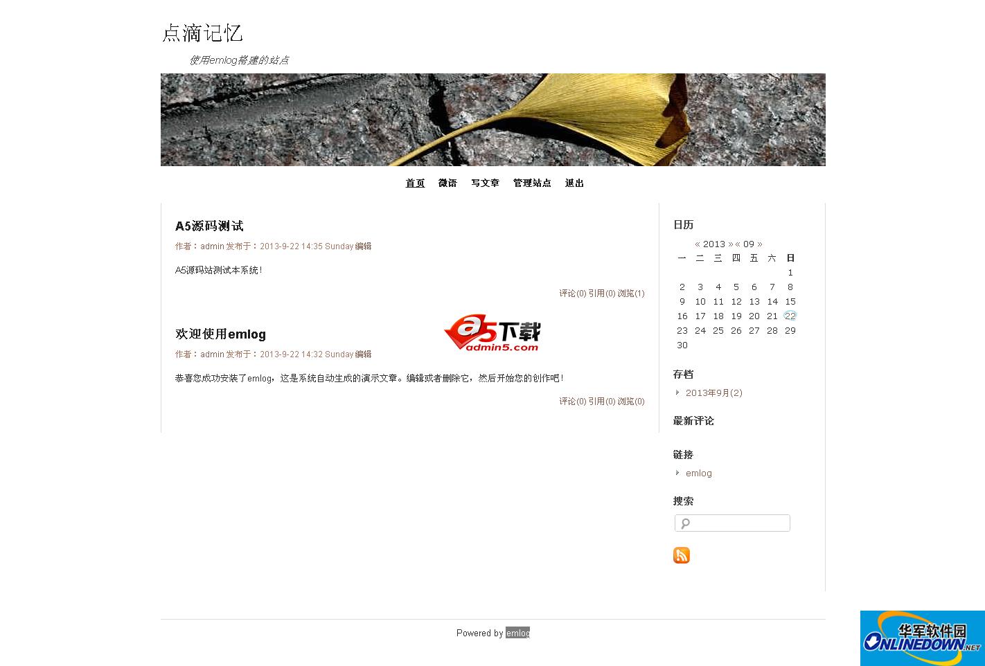 沐紫轩博客系统 PC版