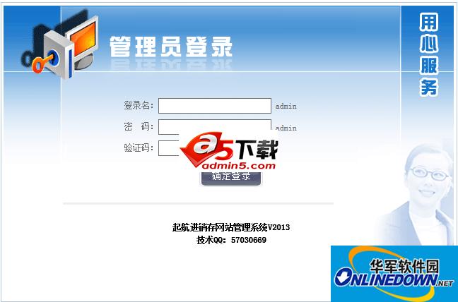 起航进销存网站管理系统 2013