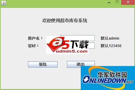 超市库存管理系统 PC版