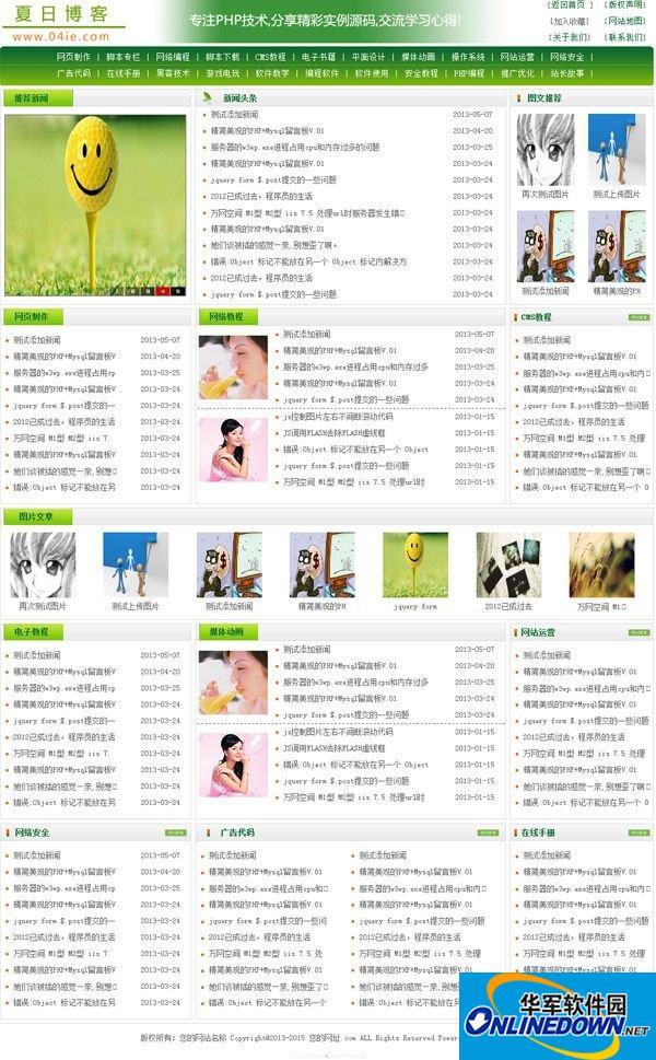 夏日php新闻系统 1.2