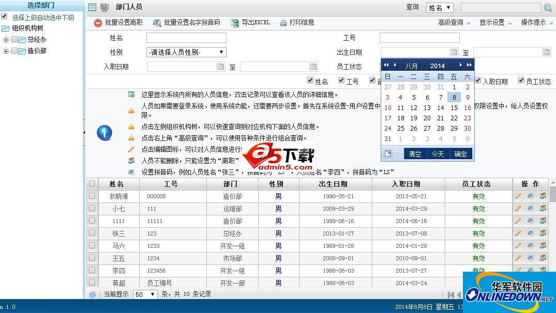 政企信息管理系统BAMS 2