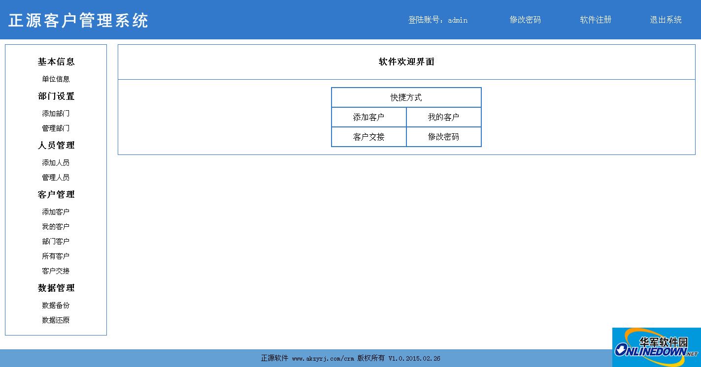 正源客户管理系统 42091