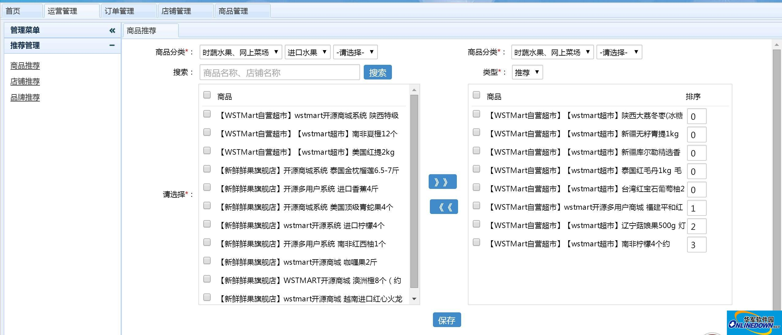 WSTMart多用户B2B2C开源商城