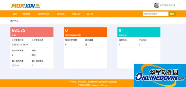 梦行PHP分类信息源码_分类信息发布系统_分类信息网站模板