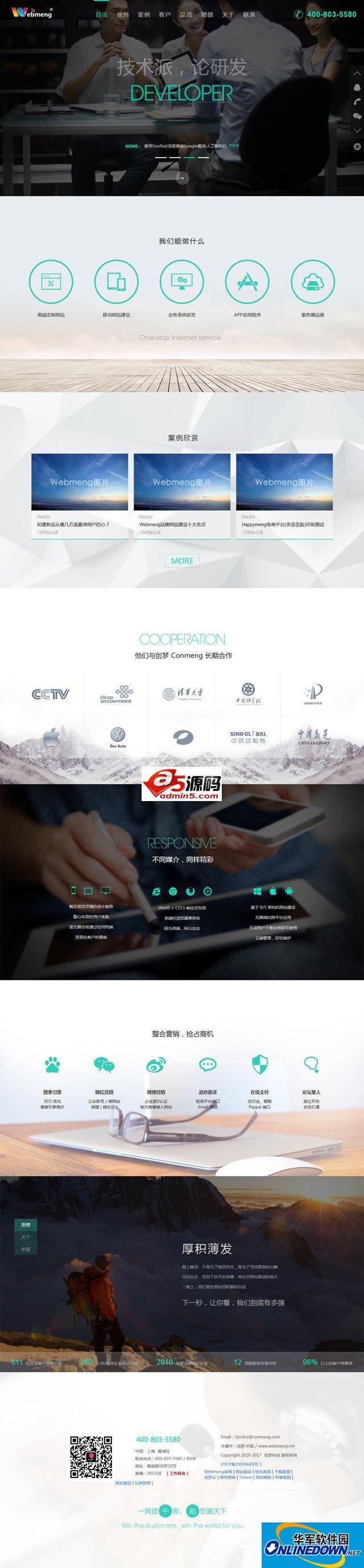 中文企业网站管理系统(WebmengWeb) 8.0.2