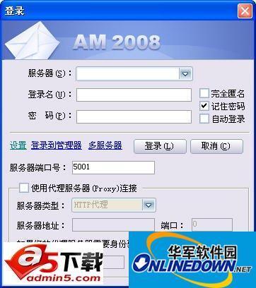 Active Messenger(企业即时通讯软件)