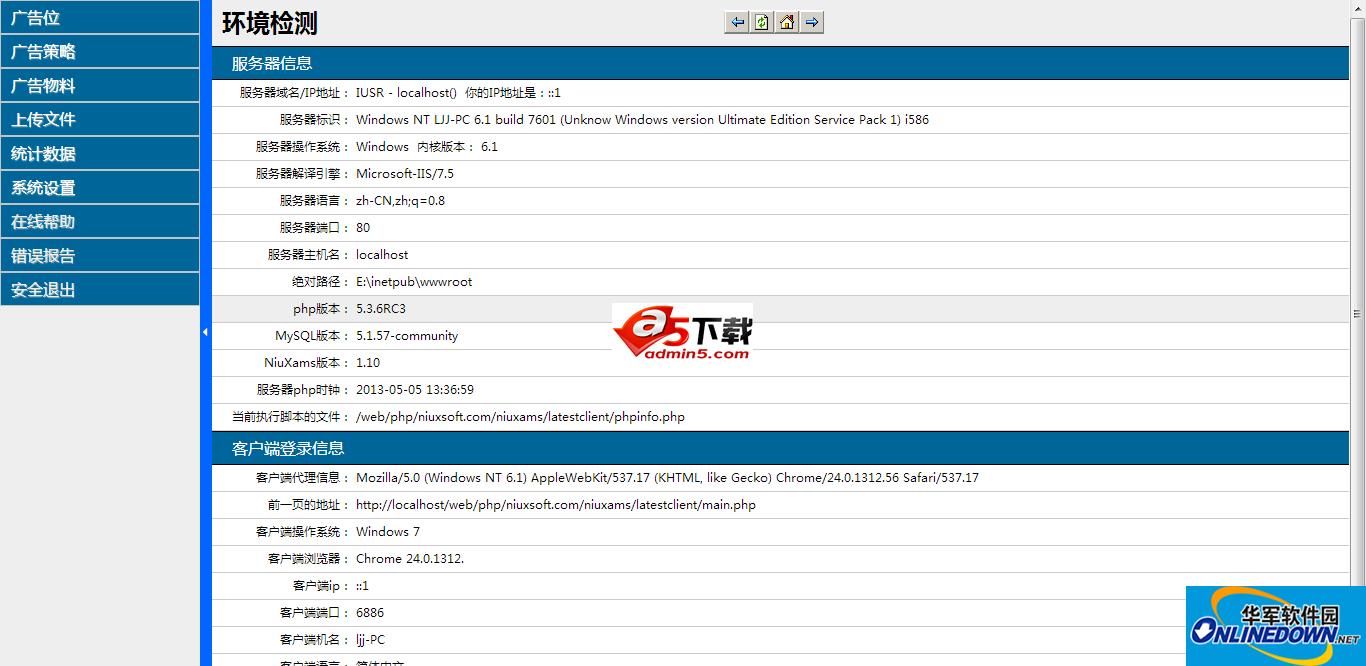 牛叉广告管理优化大师(NiuXams) 1.10 正式版