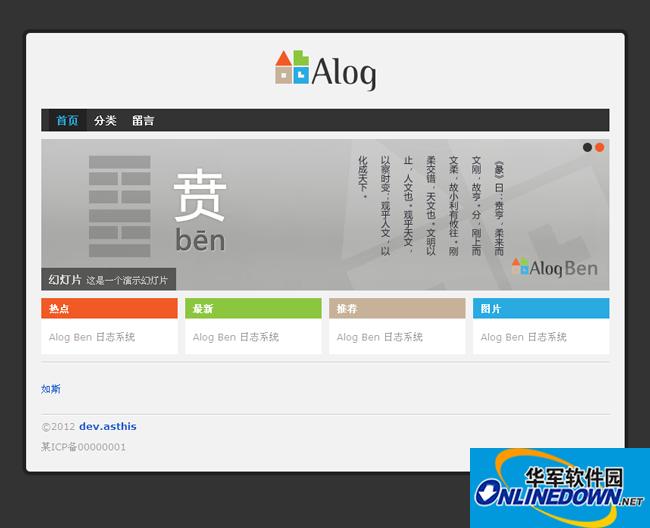 Alog Ben 3.0.0.15 简体utf-8版本