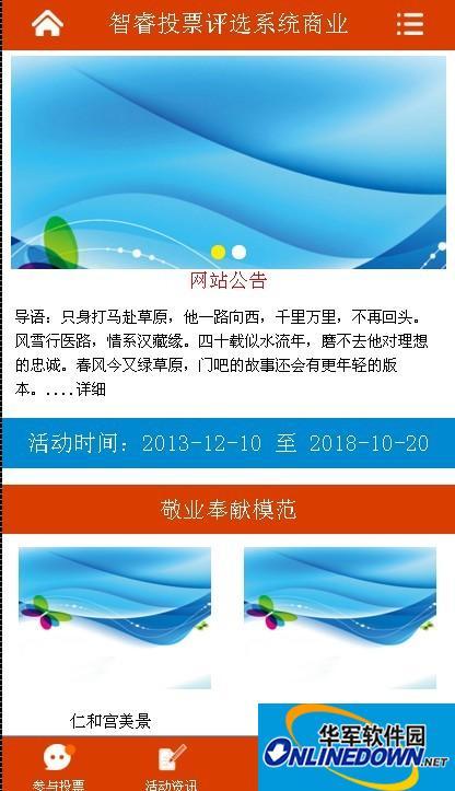 智睿手机Wap投票评选系统 2.5.0