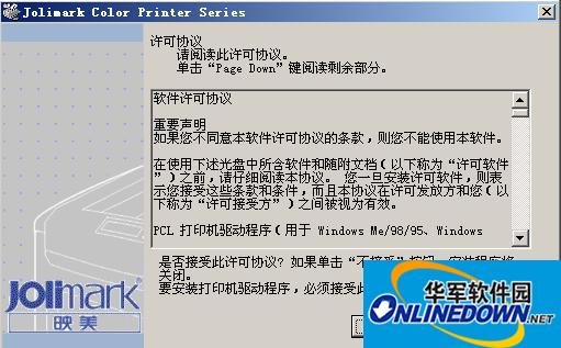 映美LP-C2024D打印机驱动  V1.0 官方安装版