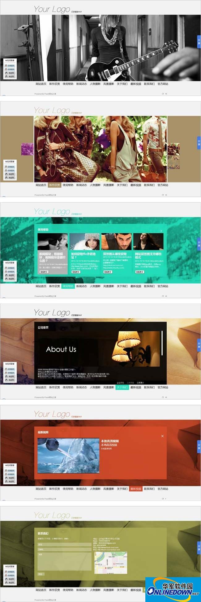 变色龙Flash网站管理系统  build20141214