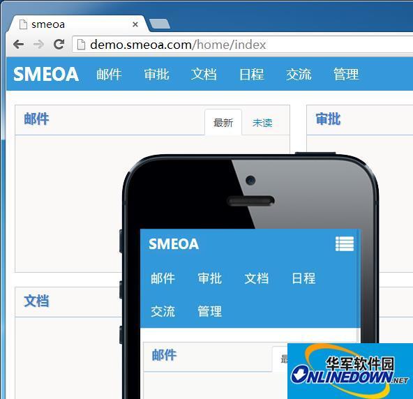 smeoa php开源OA系统