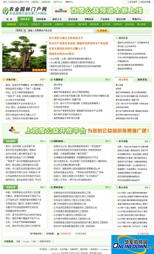 农业园林门户网 20171108(免费版)
